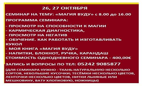 ЭЗОТЕРИЧЕСКИЙ ЦЕНТР Alisa - Портал 2627_a10