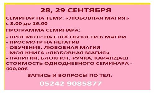 """СЕМИНАР НА ТЕМУ """"ЛЮБОВНАЯ МАГИЯ"""" 2829_a10"""