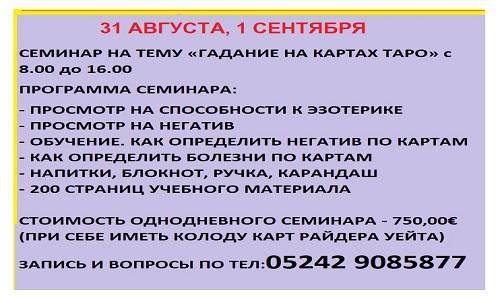 """СЕМИНАР НА ТЕМУ """"ГАДАНИЕ НА КАРТАХ ТАРО"""" 31_1_a10"""