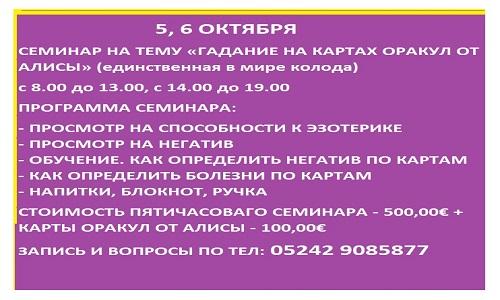 ЭЗОТЕРИЧЕСКИЙ ЦЕНТР Alisa - Портал 67_a__10