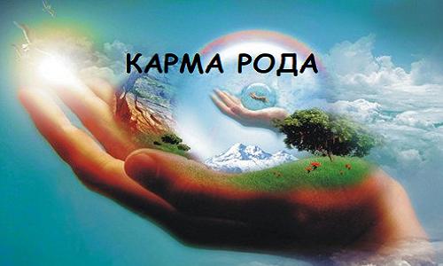 КАРМА РОДА И ЕЁ ПОСЛЕДСТВИЯ Ieaezz10