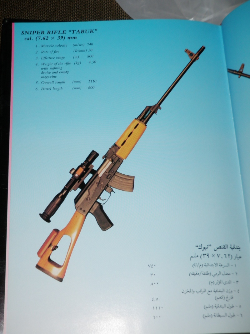 BOOK --- IRAQ MILITARY PRODUCTION AUTHORITY   P1010124