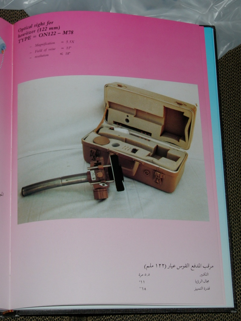 BOOK --- IRAQ MILITARY PRODUCTION AUTHORITY   P1010218