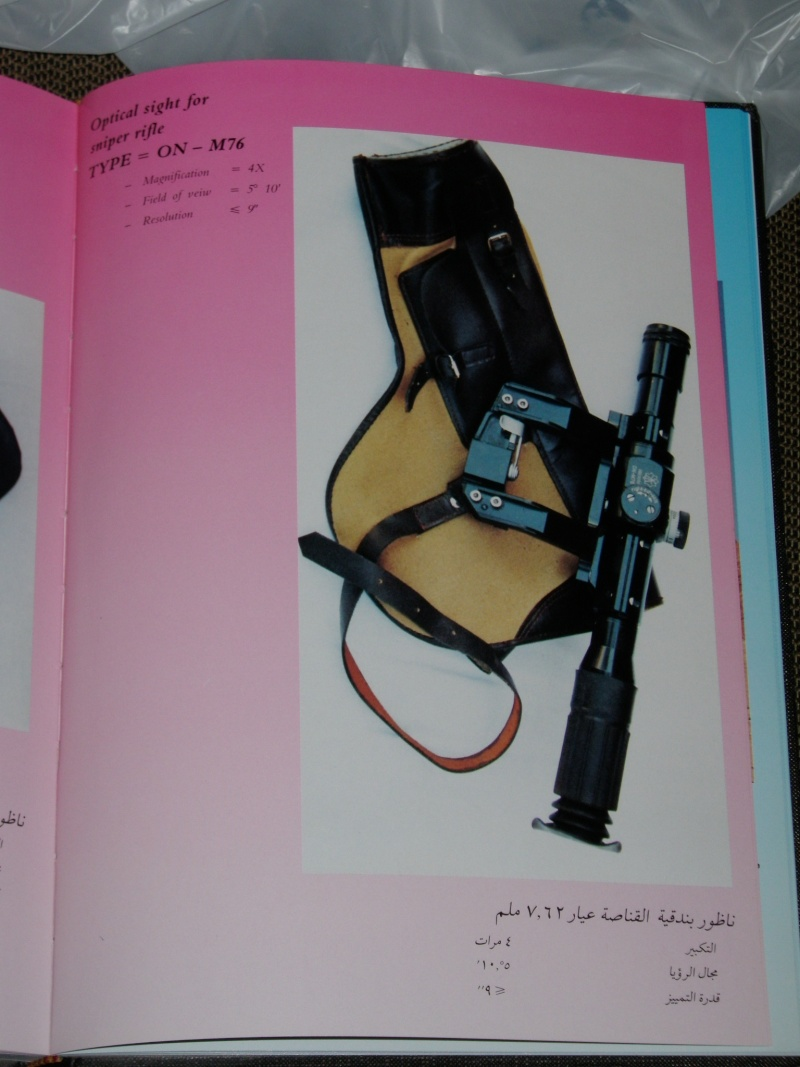 BOOK --- IRAQ MILITARY PRODUCTION AUTHORITY   P1010220