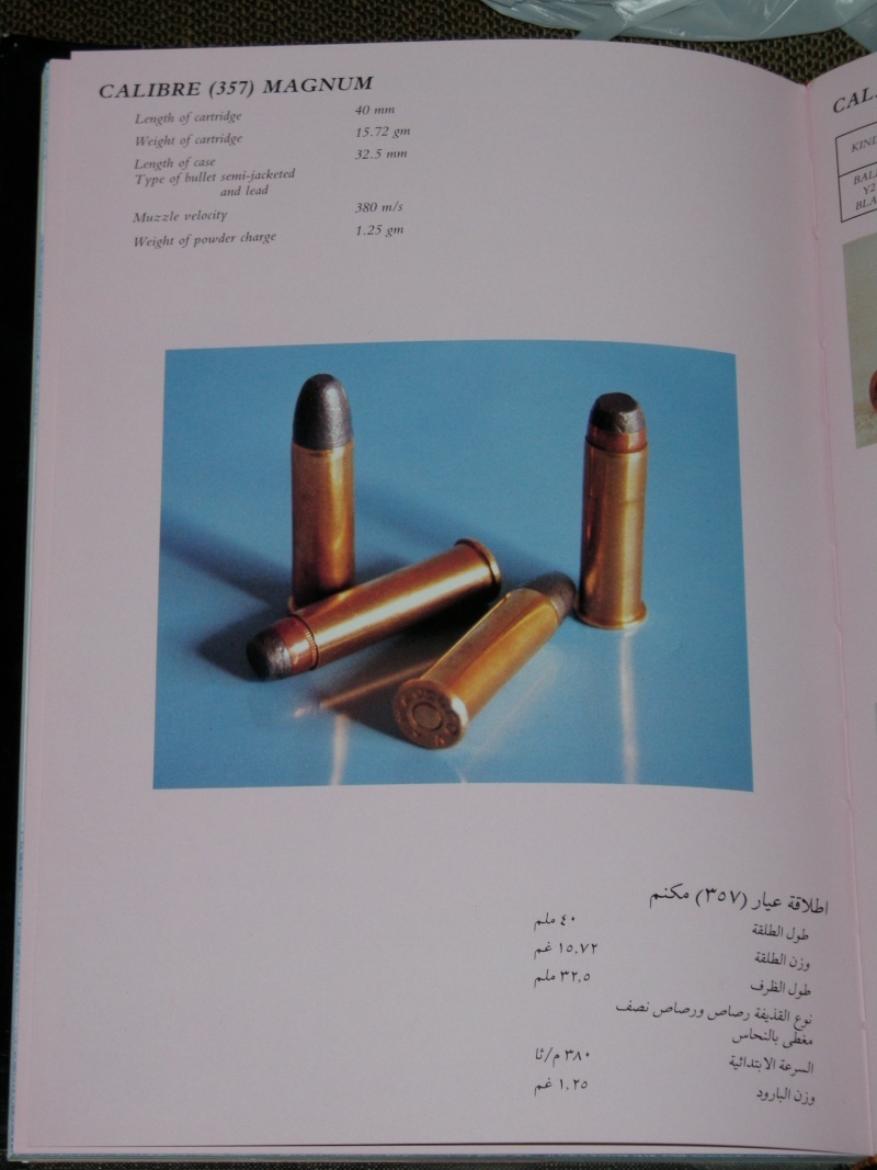 BOOK --- IRAQ MILITARY PRODUCTION AUTHORITY   P1010224