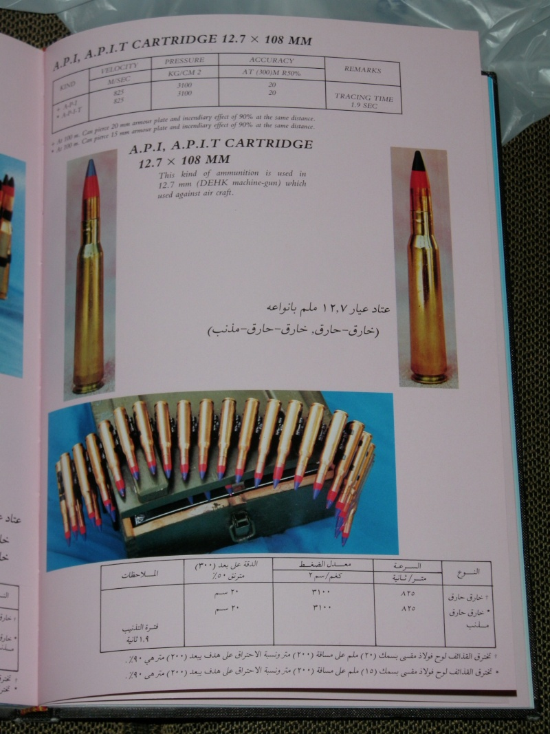 BOOK --- IRAQ MILITARY PRODUCTION AUTHORITY   P1010227