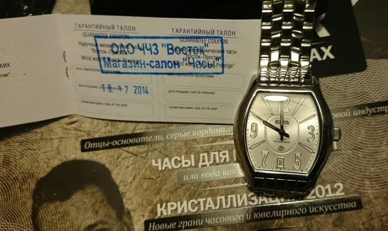 Vostok Megapolis 05001813