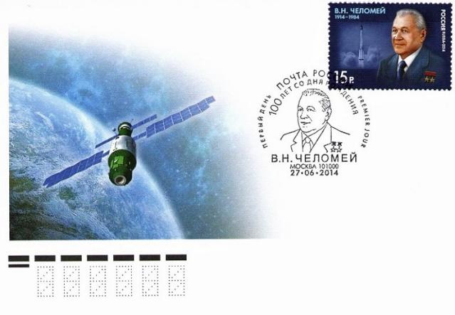 2014 - Vladimir Chelomeï - Hommage philatélique de la poste russe 2014_010