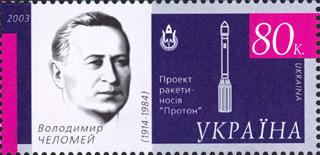 2014 - Vladimir Chelomeï - Hommage philatélique de la poste russe Chelom10