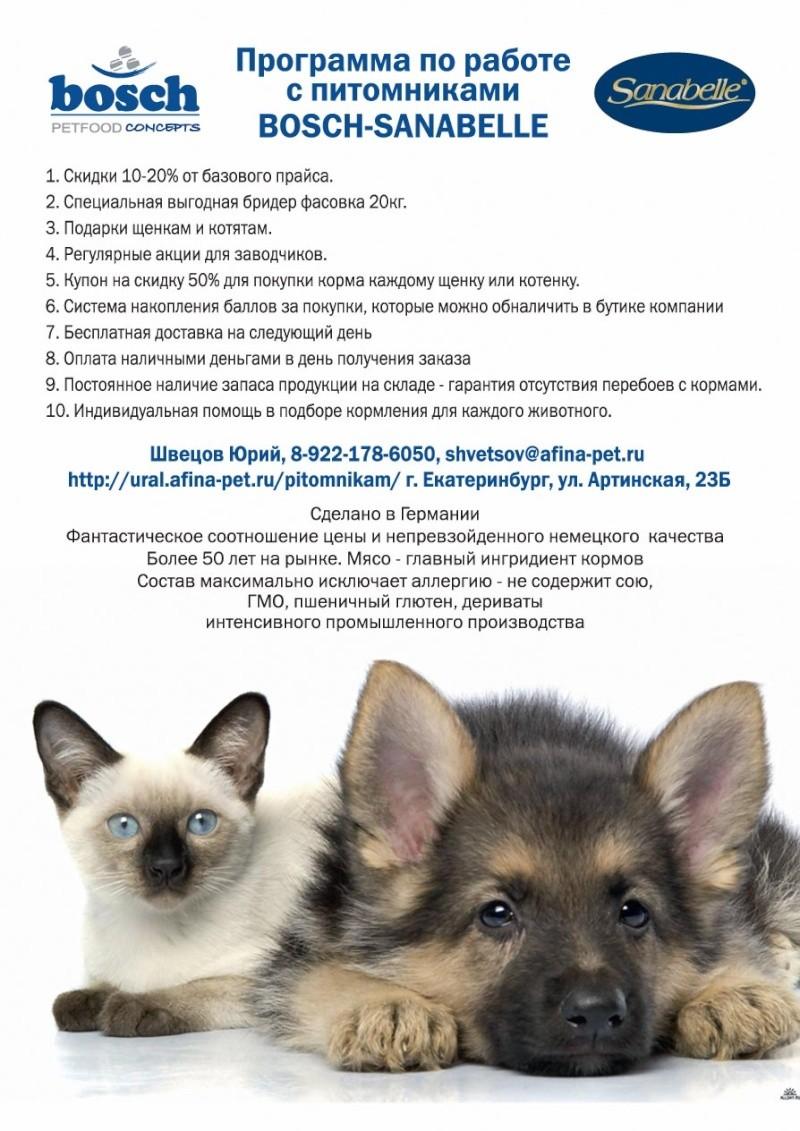 Компания Бош - немецкие корма для животных 4breed10