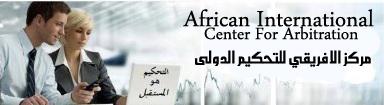 مركز الافريقي للتحكيم الدولى