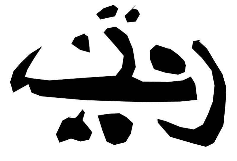 Writing on a helmet? Arab11