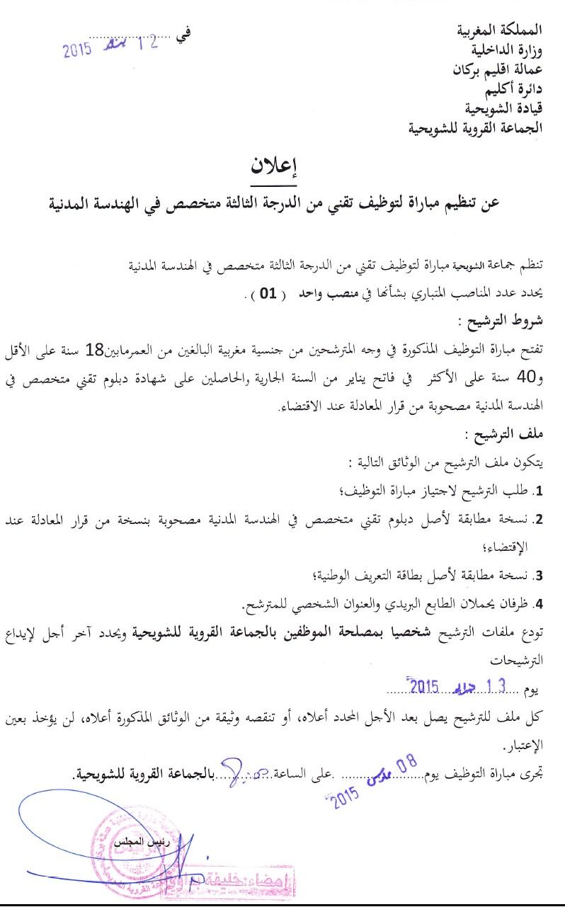 جماعة شويحية (إقليم بركان) : مباراة لتوظيف تقني من الدرجة الثالثة ~ سلم 9 (1 منصب) آخر أجل لإيداع الترشيحات 13 فبراير 2015 Concou37