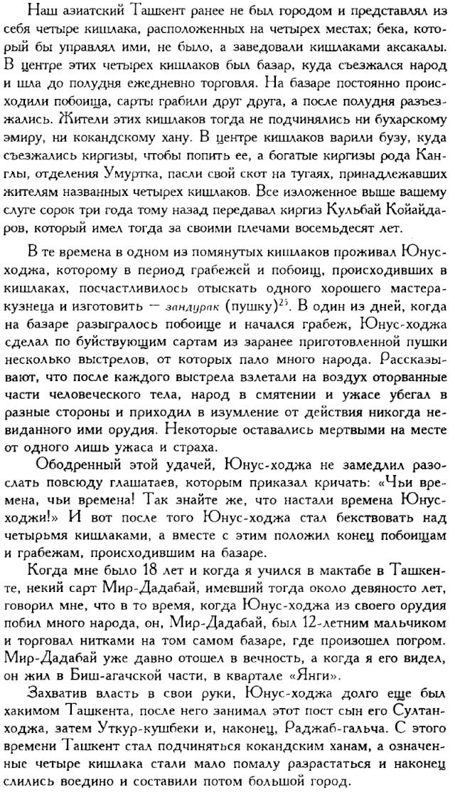 История Канглы - Page 3 113