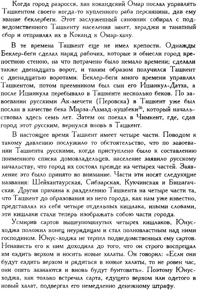 История Канглы - Page 3 211