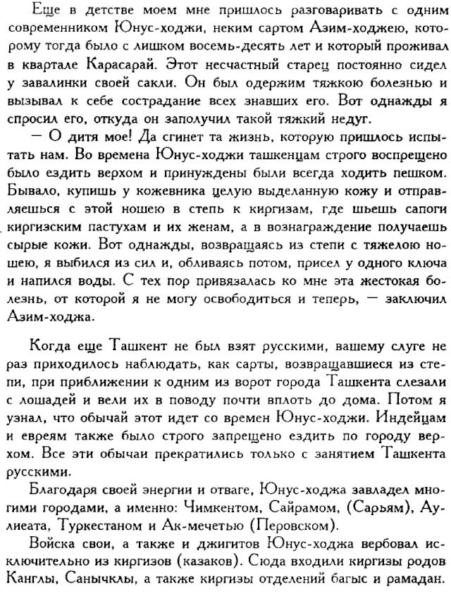 История Канглы - Page 3 312