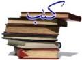 الكتب والمخطوطات الروحانيه - المعالج الروحانى الكبير  /ابو محمود  01090858377