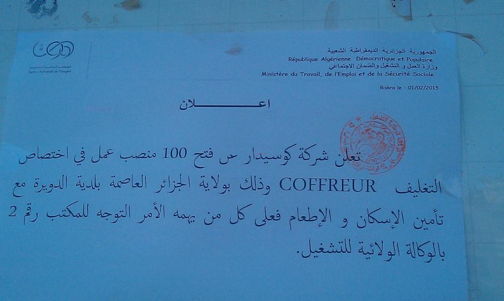 قسم خاص بالمسابقات والتوظيف في الجزائر 80857011