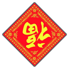 "Event : ตรุษจีนนี้มี ""เฮง"" Anpoa-12"