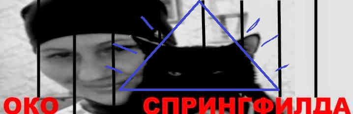 ОКО СПРИНГФИЛДА Aa_ai10