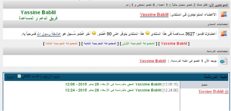 المتواجدون الآن والإحصائيات [index_body] بشكل جديد من Yassine Bablil 1111