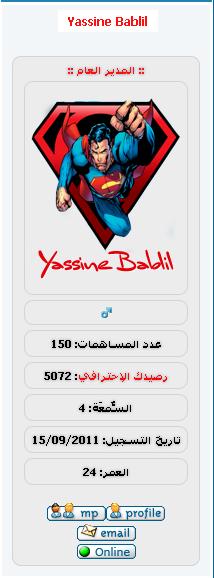 مدونة اكواد Yassine Bablil تمتع معنا بما هو حصري 1113