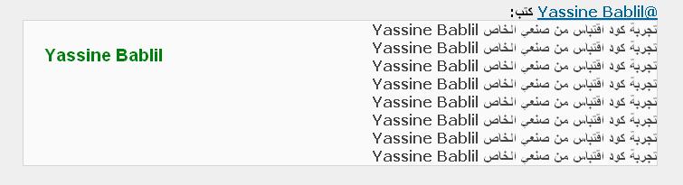 مدونة اكواد Yassine Bablil تمتع معنا بما هو حصري 121