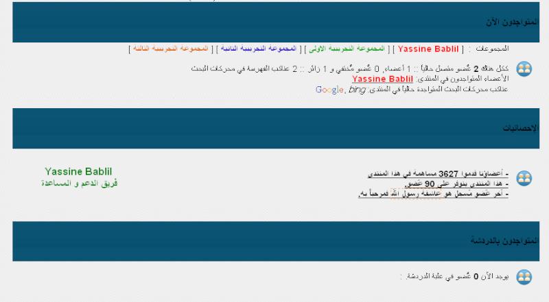 المتواجدون الآن والإحصائيات [index_body] بشكل جديد من Yassine Bablil 12310