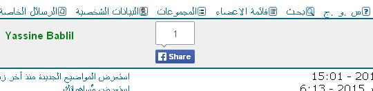 حصريا كود الاعجابات Facebook  باشكال مختلفه  126