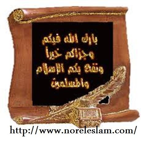 الباحث القرآني أول محرك بحث إسلامي متطور للقرآن والسنة النبوية Images11