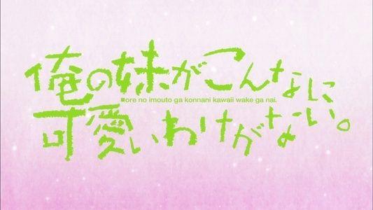 [ANIME/MANGA] Ore no Imouto ga Konna ni Kawaii Wake ga Nai Oreimo10
