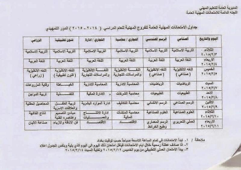 جدول الامتحانات المهنية العامة للفروع المهنية للعام الدراسي ٢٠١٤ / ٢٠١٥الدور التمهيدي 57932_10