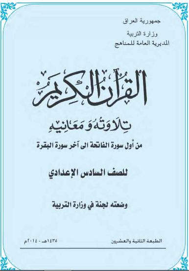 تحميل كتاب القران الكريم للصف السادس الاعدادي العلمي والادبي 2015 Captur11