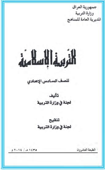 كتاب التربية الاسلامية للصف السادس العلمي في العراق  Captur12