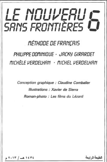 كتاب اللغة الفرنسية للصف السادس الاعدادي العلمي والادبي Captur13