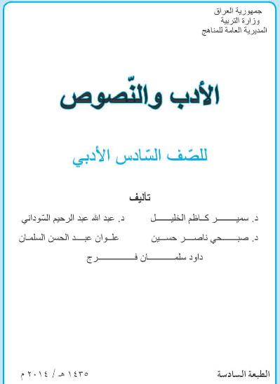 تحميل كتاب الادب والنصوص للصف السادس الادبي في العراق 2015 Captur15