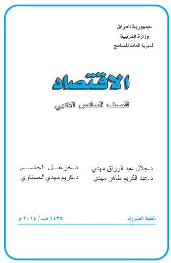كتاب الاقتصاد للصف السادس الادبي في العراق  Captur17