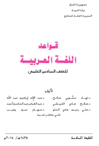كتاب قواعد اللغة العربية للصف السادس العلمي في العراق  Captur18