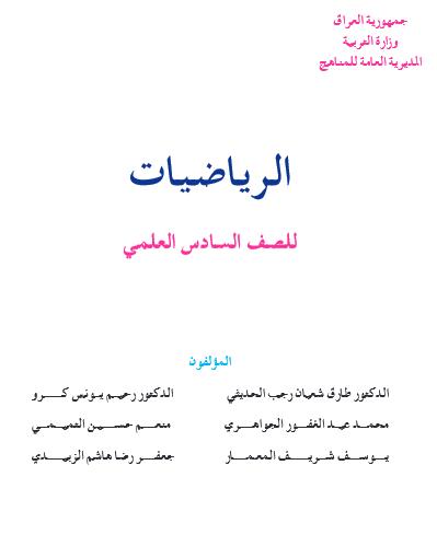 تحميل كتاب الرياضيات للصف السادس العلمي في العراق pdf Captur19