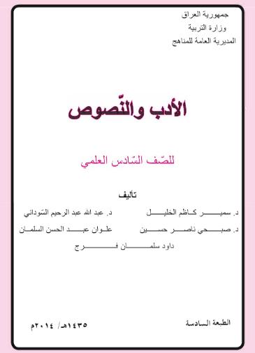 تحميل كتاب الادب والنصوص للصف السادس العلمي  Fz10