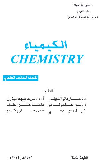رابط تحميل منهج وكتاب الكيمياء السادس العلمي العراق Ge10