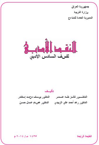تحميل كتاب النقد الادبي للصف السادس الادبي 2015 Rz10