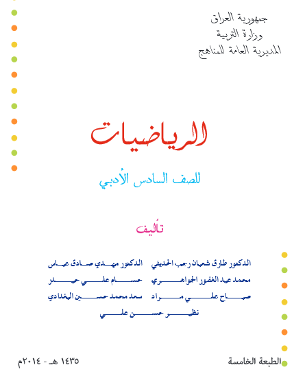 تحميل كتاب الرياضيات السادس الادبي الطبعة الجديدة Sa11