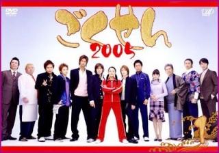 Gokusen Saison 1! 15126810
