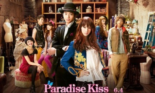 Paradise Kiss 21968910