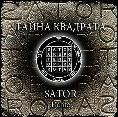 ТАЙНА КВАДРАТА SATOR 1sdf210