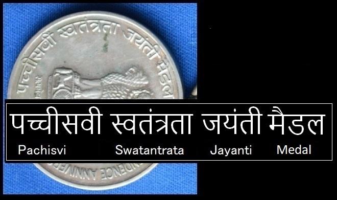 Inde : Médaille du 25e Anniversaire de l'Indépendance  12-12812