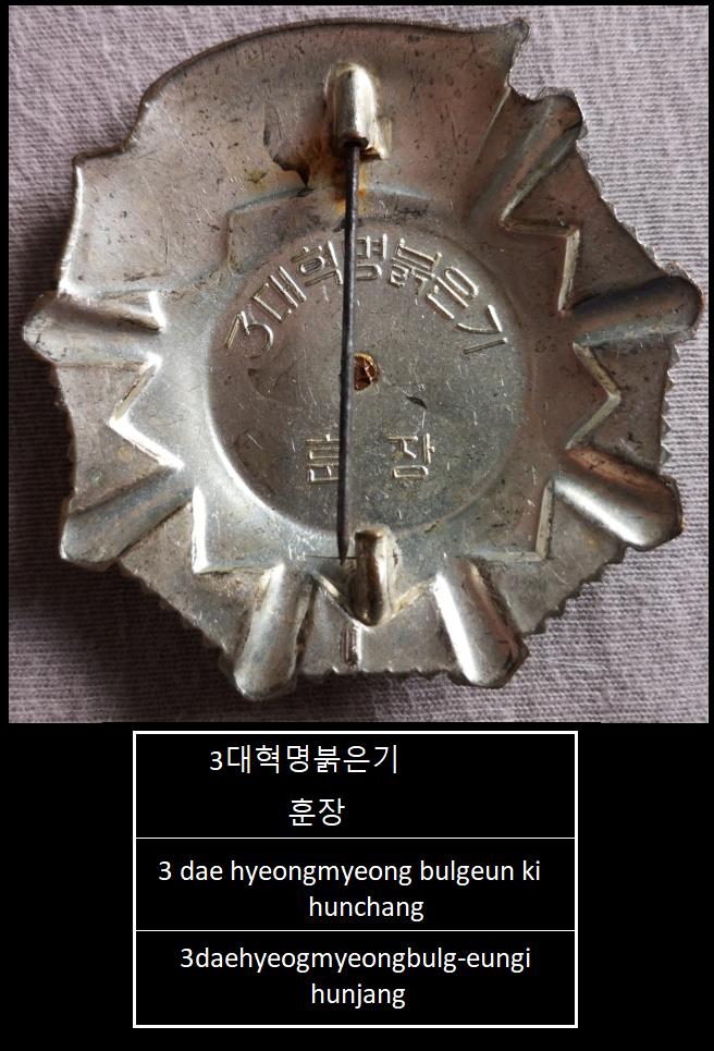 Ordres et médailles Corée du Nord A1_ord10