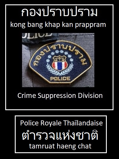 Patch polices du monde. Ayeee11