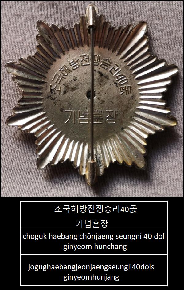 Ordres et médailles Corée du Nord C1_mzo11